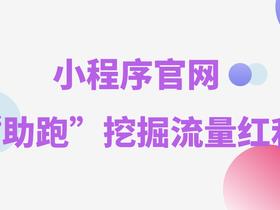 """道一云再次受邀出展微信公开课,小程序官网""""助跑""""挖掘流量红利"""