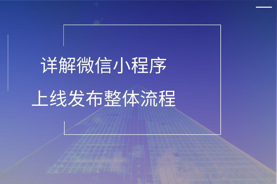 微信小程序上线发布流程