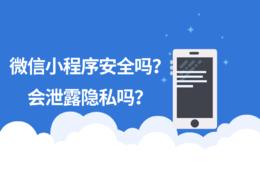 微信小程序安全吗?会泄露隐私吗?